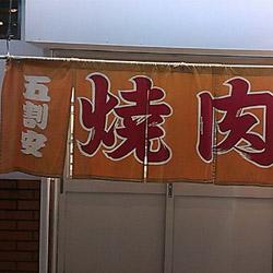 天満で深夜焼肉といえば名店「五割安」!!