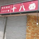 天満の焼肉「十八番(オハコ)」閉店、でも八月に復活?!