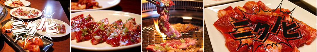 ニクノヒ~主に大阪天満で肉の宴~