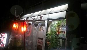 天満の超穴場焼肉店「家」