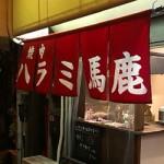 天満・中崎町の焼肉新店「ハラミ馬鹿」で新鮮で美味しいハラミ三昧!!