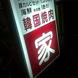 天満の超穴場焼肉店「家」おウチのくつろぎと美味しい韓国焼肉!