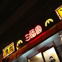 天満からちょっと離れた都島の焼肉「三福園」がメチャ旨!