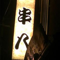 梅田の焼肉「肉屋 串八」落ち着いた隠れ家的空間はデートでもOKなオシャレな焼肉屋さん