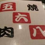 天満の路地裏の名店焼肉その1天満駅北側の焼肉屋さん!「五六八」(ごろんぱ)