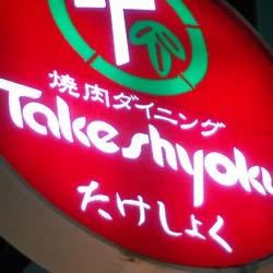天満駅からスグ!精肉店の焼肉屋「takeshoku」(たけしょく)