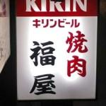 昭和レトロな天満の焼肉屋さん「福屋」安いし美味しい!